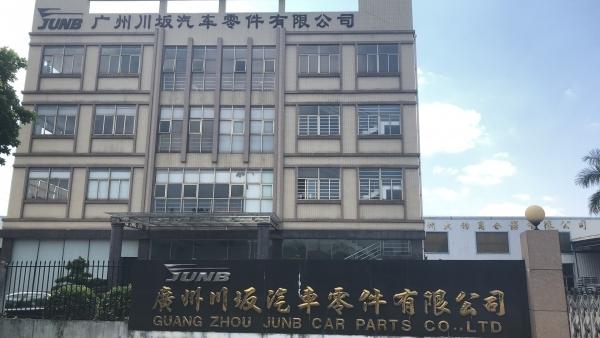 广州川坂汽车零件有限公司