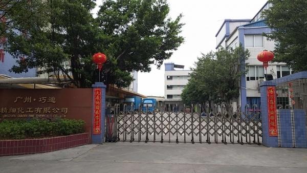 广州巧迪精细化工有限公司