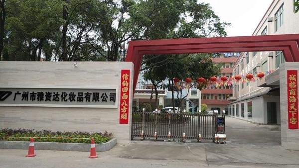 广州市雅资达化妆品有限公司