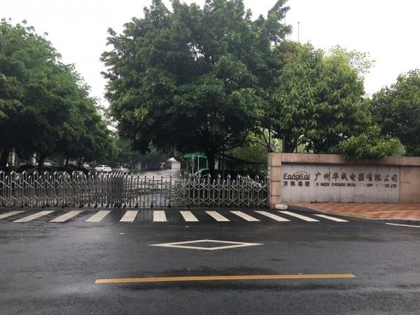 广州华皮电器有限公司