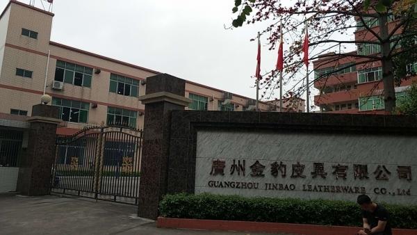广州金豹皮具有限公司