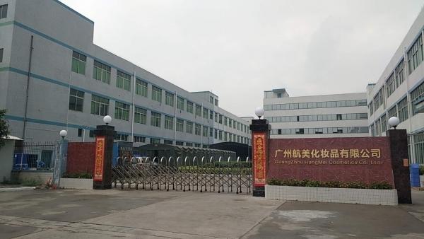 广州航美化妆品有限公司