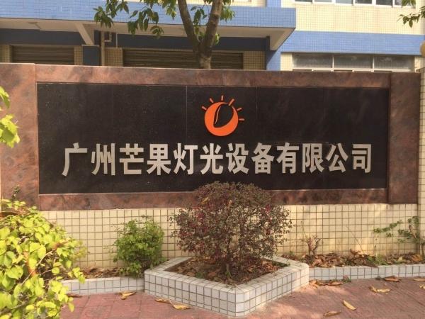 广州芒果灯光设备有限公司