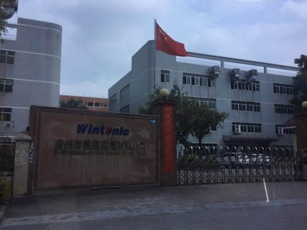 广州市雲通磁电有限公司