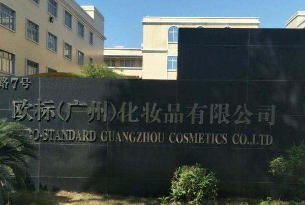 欧标(广州)化妆品有限公司