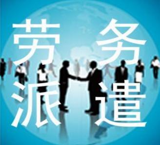 广州劳务派遣公司