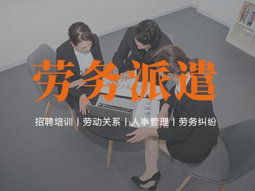广州劳务派遣